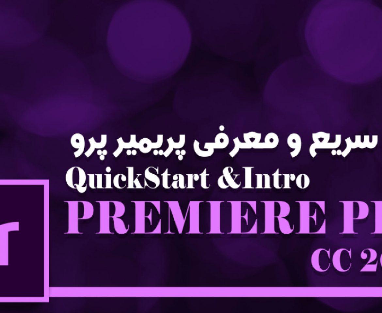 Adobe Premiere Pro CC 2020:Quick Start & Intro- شروع سریع و معرفی پریمیر