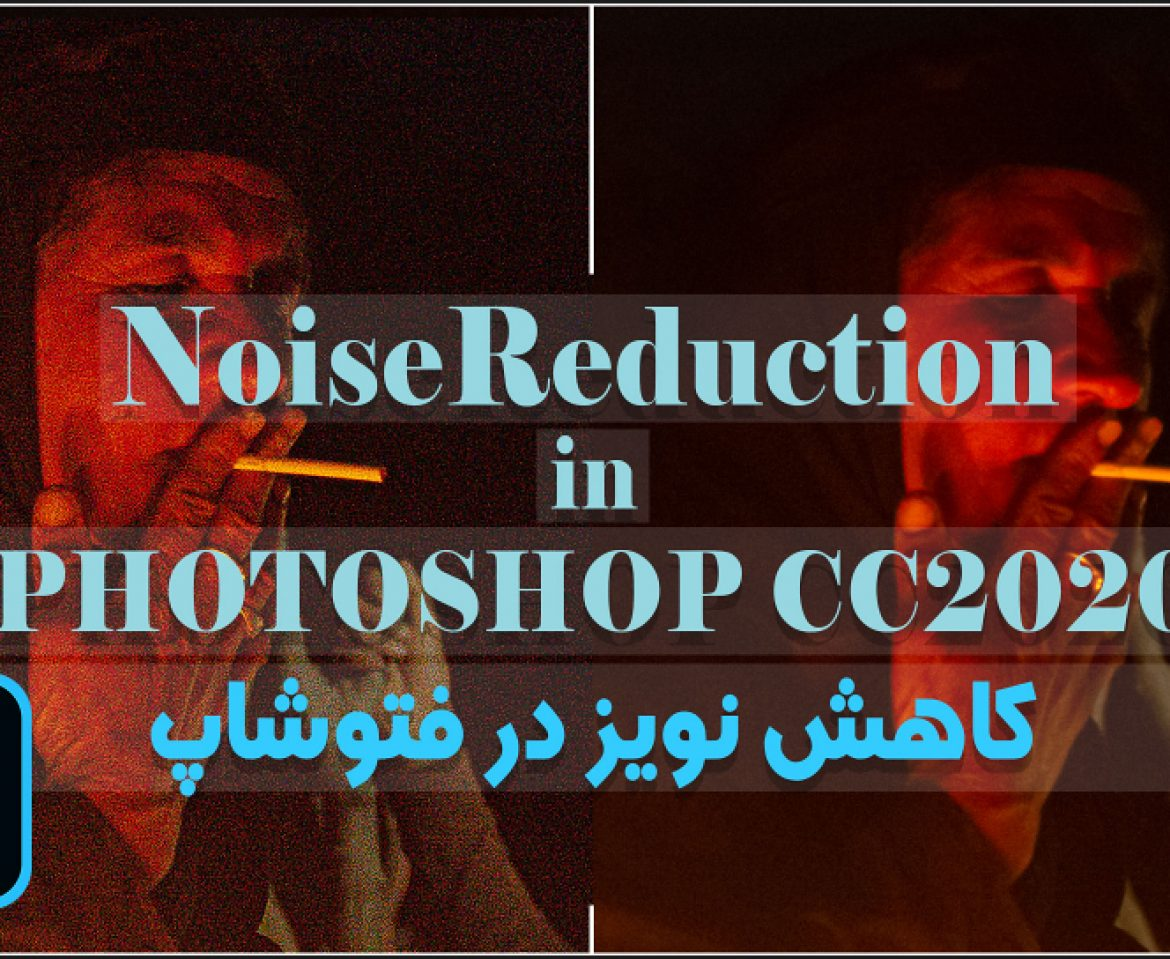 Noise Reduction in Photoshop- کاهش نویز در فتوشاپ