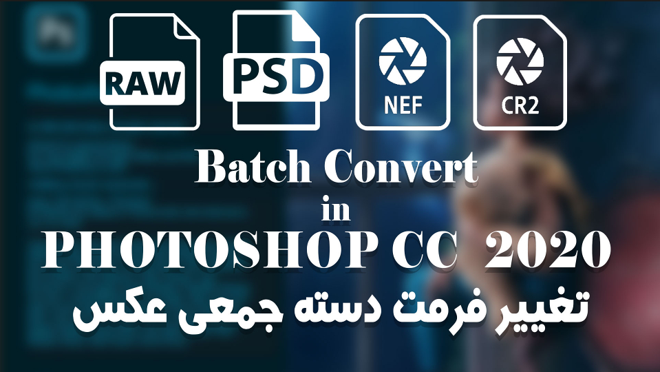 Batch Convert in Photoshop CC 2020(Raw to jpg-PSD to jpg)-تغییر فرمت دسته جمعی عکس
