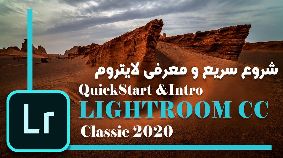 Adobe Photoshop Lightroom CC: Quick Start & Intro Final-شروع سریع و معرفی لایتروم