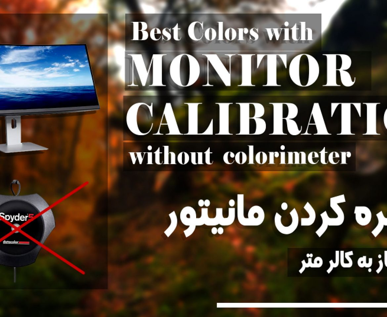 Monitor Calibration (without colorimeter) – کالیبره کردن مانیتور بدون نیاز به کالرمتر