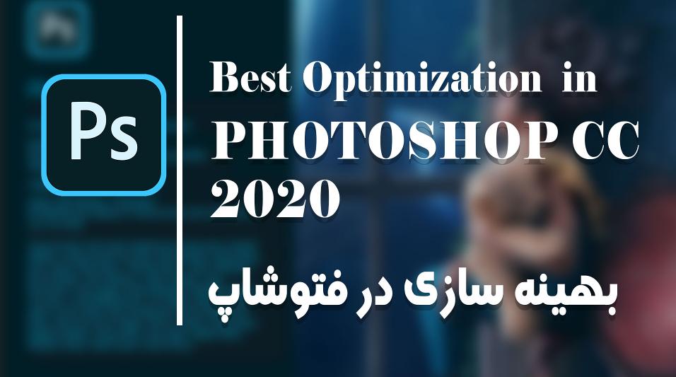 Best Optimization of Photoshop – بهینه سازی فتوشاپ