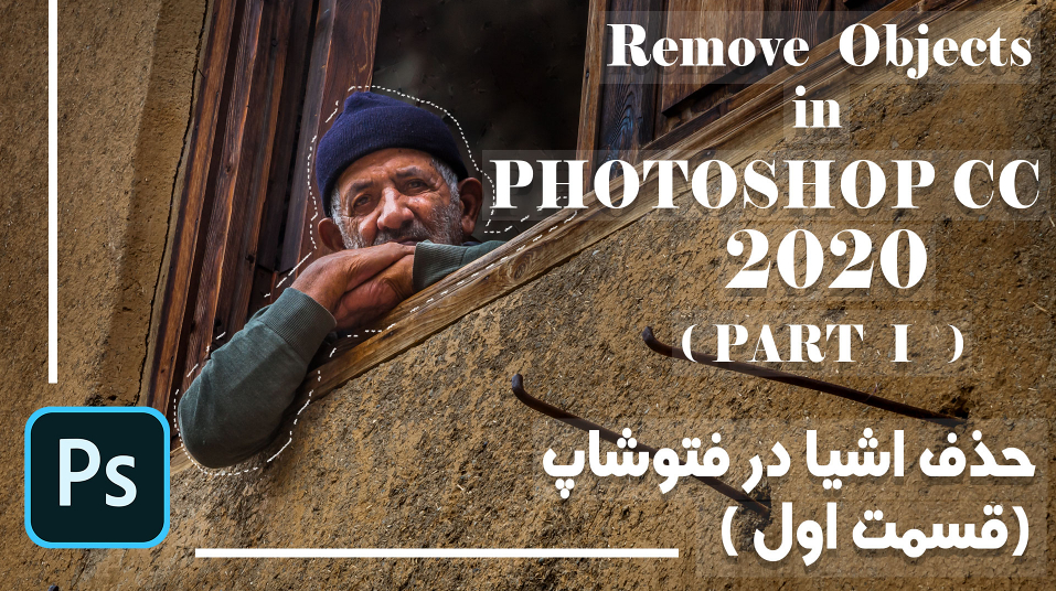 Remove Objects in Photoshop CC 2020 (Part I)- حذف اشیا در فتوشاپ