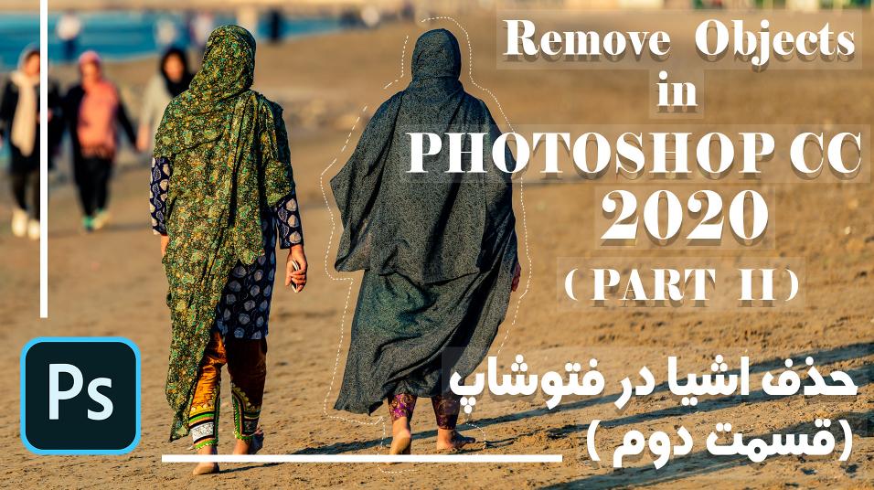Remove Objects in Photoshop CC 2020 (Part II) – حذف اشیا در فتوشاپ