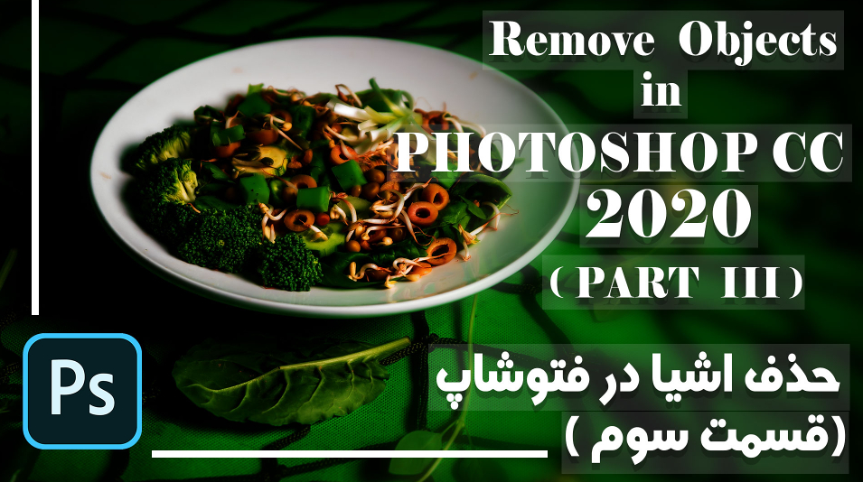 Remove objects in photoshop CC 2020 (Part III) – حذف اشیای اضافه