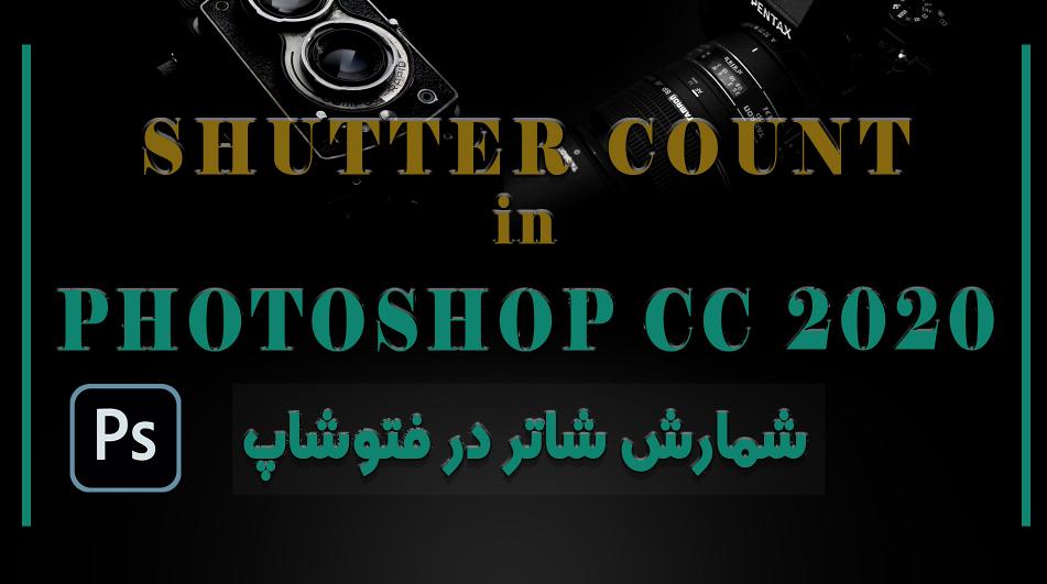 Shutter Count Camera in Photoshop-شمارش شاتر در فتوشاپ